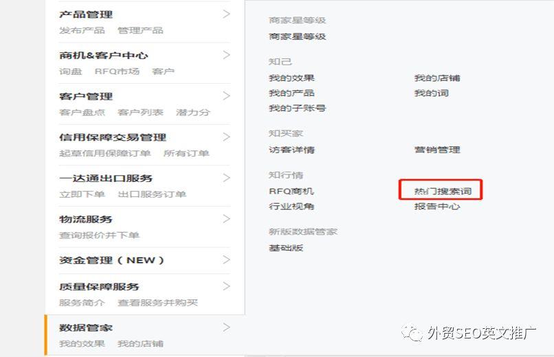 2019年、获取阿里巴巴国际站关键词,方法大全!!!